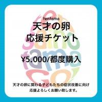 一般社団法人天才の卵応援チケット*¥5.000都度購入