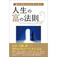 【新品本】豊かさを手に入れた15人に学ぶ 人生の富の法則