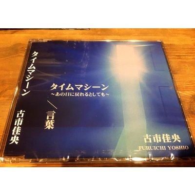★カード不可★古市佳央 待望のファーストCD! タイムマシーン/言葉の画像1
