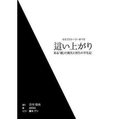 セルフストーリーオペラ「這い上がり」DVD ※カード決済不可