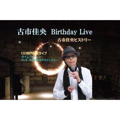 【ライブ&パーティー両方ご参加】古市佳央birthday Live★CD発売記念@悠日