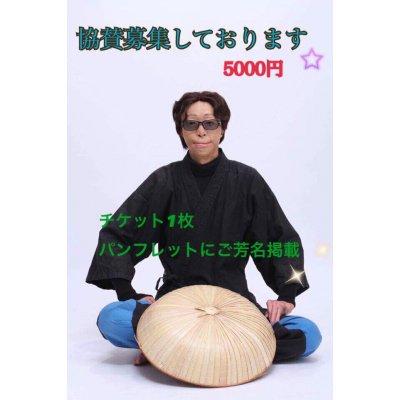 【協賛募集】キラキラ女性講演会全国決勝大会