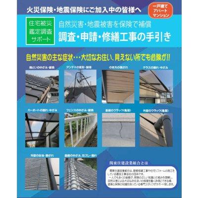 【店頭払い専用】火災保険申請サポート
