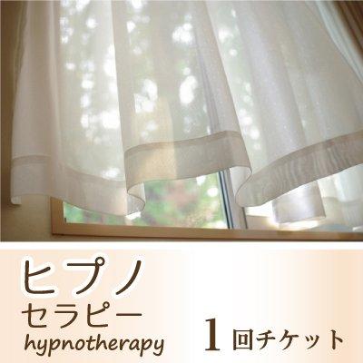 ヒプノセラピー 1回チケット