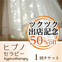 【クレジット決済不可】ヒプノセラピー...
