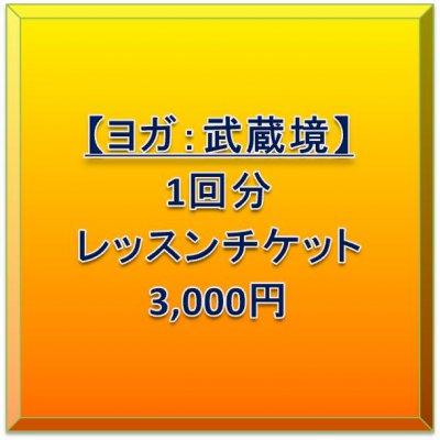 1回コースチケット:武蔵境ヨガスタジオ