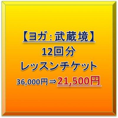 12回コースチケット:武蔵境ヨガスタジオ