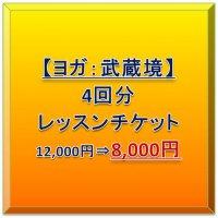 4回コースチケット:武蔵境ヨガスタジオ