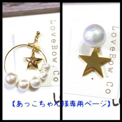 【あっこちゃん様専用ページ】wish upon a star☆ピアス