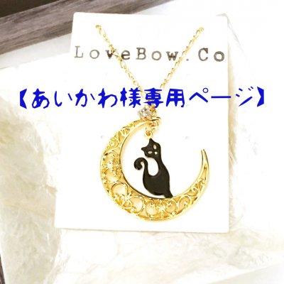 【あいかわ様専用ページ】猫ちゃんと月のネックレス☆