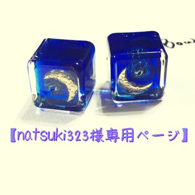 【natsuki323様専用ページ】切り取った夜空 月と惑星のピアス