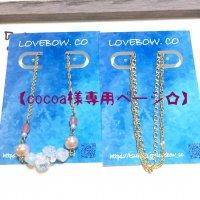 【cocoa様専用ページ】ブレスレット☆2種