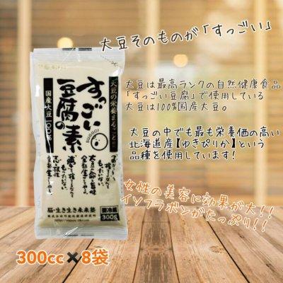 国産大豆100%使用【すっごい豆腐】なんと大豆を微細な粉状にして、そのまま豆腐に!つまり、おからそのまま。まさに大豆の栄養丸ごと豆腐なのです!