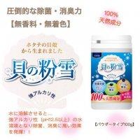 【圧倒的な除菌・消臭力】貝の粉雪/【パウダータイプ】