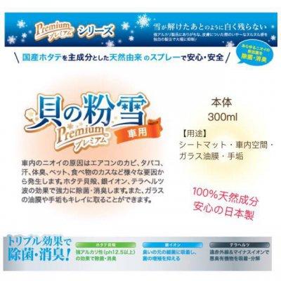 【圧倒的な除菌・消臭力】貝の粉雪プレミアム/車用【液体洗浄剤】