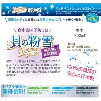 【圧倒的な除菌・消臭力】貝の粉雪プレミアム/嘔吐物・排泄物用【液体洗浄剤】