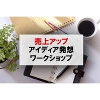 8月27日 会員限定 売上アップアイディア発想ワークショップ