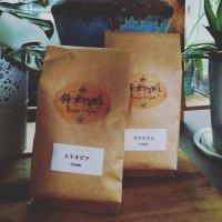 オーガニック・エチオピア・浅煎り・ブラジル中煎り 飲み比べセット各100g・鈴木さんちの自家焙煎コーヒー