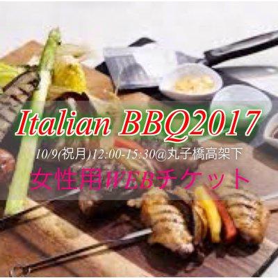 【女性用10/9(祝月)東京・神奈川1000名BBQ企画TR】【1名参加歓迎&初参加歓迎】Italian BBQ フェス 2017 ウェブチケットのイメージその1