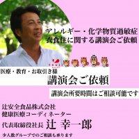 辻安全食品代表 辻幸一郎講演会 医療機関・教育機関・お取引様ご依頼用ウェブチケット