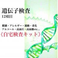 《自宅検査キット》遺伝子検査12項目