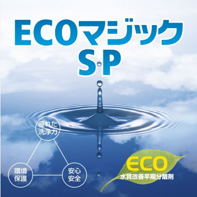 ECOマジックSPの画像1