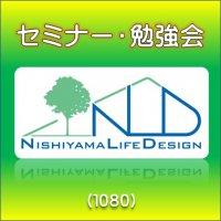 西山ライフデザイン主催 セミナー・勉強会チケット(1080)