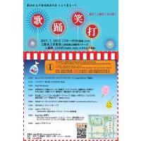 イベントチケット『歌踊笑打〜夏だ!上野だ!弁天堂!〜』