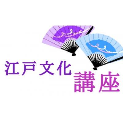 9/28 18:10~18:55 江戸文化講座/月島「江戸の華 吉原その2」