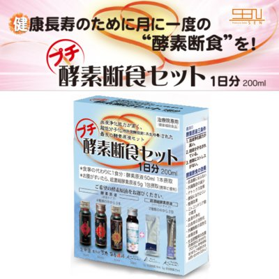プチ酵素断食セット 1日分(200ml)