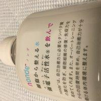 【ファスティング中にお薦めします】価電子活性水nonde-48本セット