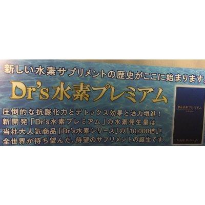 【ドクターズ水素プレミアム】の画像1