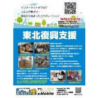 Town光 東北復興支援 募金