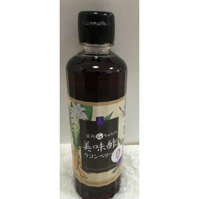 美味酢ウコンベリー