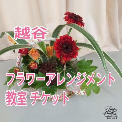 フラワーアレンジメント教室 越谷 レッスンチケット【店頭払いのみ】