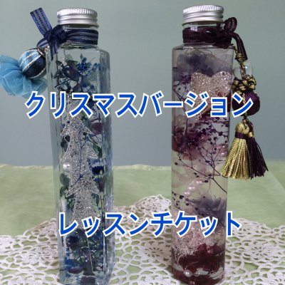 ハーバリウム (土浦・越谷)クリスマスバージョン【店頭払いのみ】