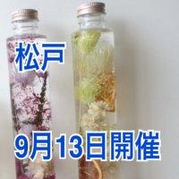 ハーバリウム 松戸 9/13(水)人気の講座が体験できます。【店頭払いのみ】(ロングボトル1本)