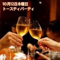 10月12日(木)ロンドンのファーストフード「トースティ」を味わうパーティー