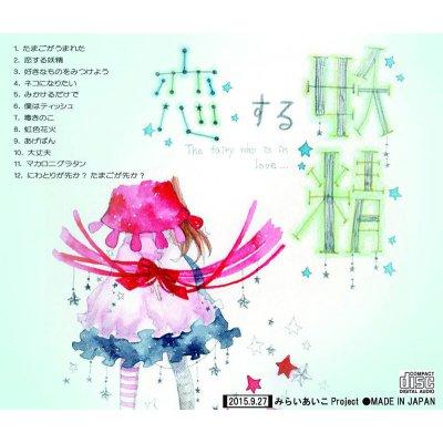 「みらいあいこ」 オリジナルCD <<恋する妖精>>