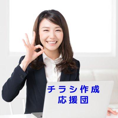 【販促企画】チラシ作成応援団