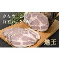 【国産豚肩ロースハム】燻王(くんおう) 約1000g(ブロック)