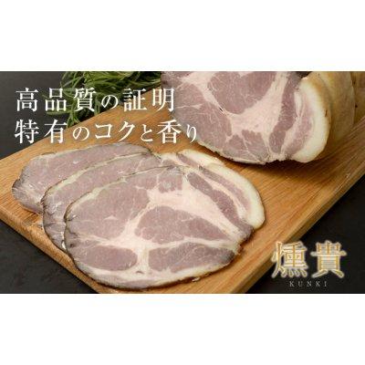 【豚肩ロースハム】燻貴(くんき) 約200g(スライス3mm)