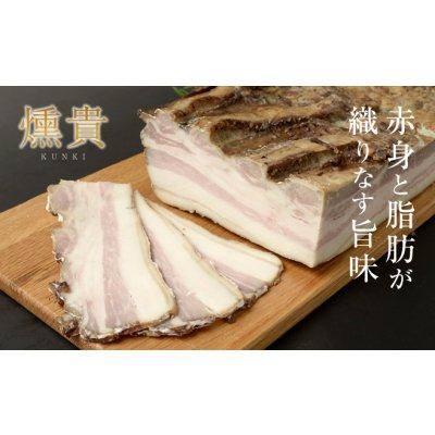【デンマーク産豚ベーコン】燻貴(くんき) 約200g(スライス3mm)