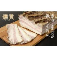 【豚ベーコン】燻貴(くんき) 約1000g(ブロック)