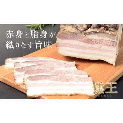 【宮崎県産豚ベーコン】燻王(くんおう) 約800g(ブロック)