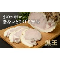 【国産豚ロースハム】燻王(くんおう) 約1000g(ブロック)