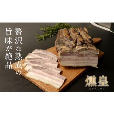 【鹿児島県産黒豚ベーコン】燻皇(くんこう) 約200g(スライス3mm)