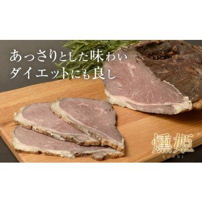 【マトンベーコン】燻姫(くんひ) 約200g(スライス)