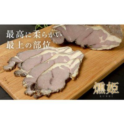 【羊ラムベーコン】燻姫(くんひ) 約200g(スライス)