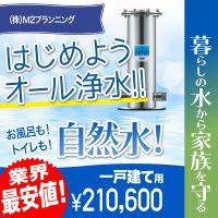 【戸建タイプ】光水CR-500MSセントラル方式浄水器